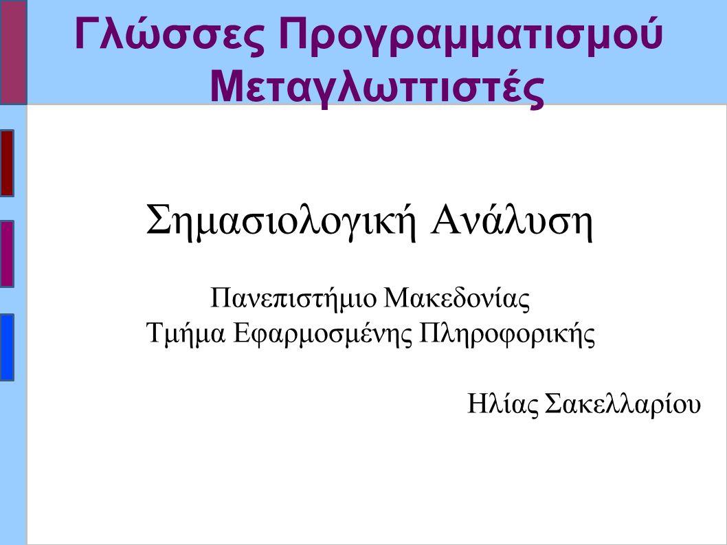 Γλώσσες Προγραμματισμού Μεταγλωττιστές Σημασιολογική Ανάλυση Πανεπιστήμιο Μακεδονίας Τμήμα Εφαρμοσμένης Πληροφορικής Ηλίας Σακελλαρίου