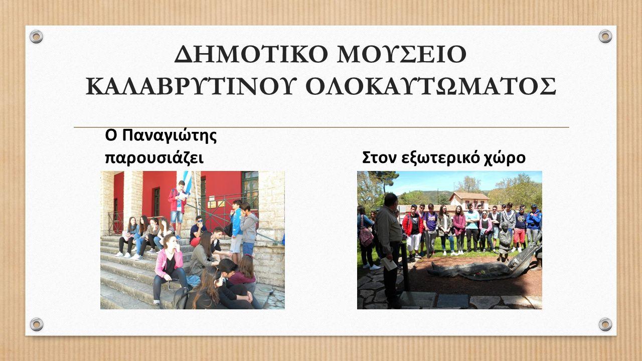 ΕΙΚΟΝΕΣ ΑΠΌ ΤΟ ΜΟΥΣΕΙΟ Η διαταγή καταστροφής των ορεινών χωριών της Αχαΐας Η πόρτα του σχολείου, μπροστά στην οποία γινόταν η επιλογή