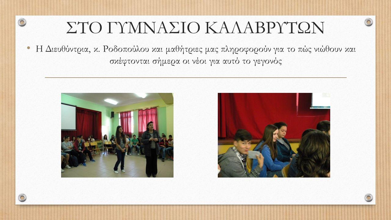ΣΤΟ ΓΥΜΝΑΣΙΟ ΚΑΛΑΒΡΥΤΩΝ Η Διευθύντρια, κ. Ροδοπούλου και μαθήτριες μας πληροφορούν για το πώς νιώθουν και σκέφτονται σήμερα οι νέοι για αυτό το γεγονό