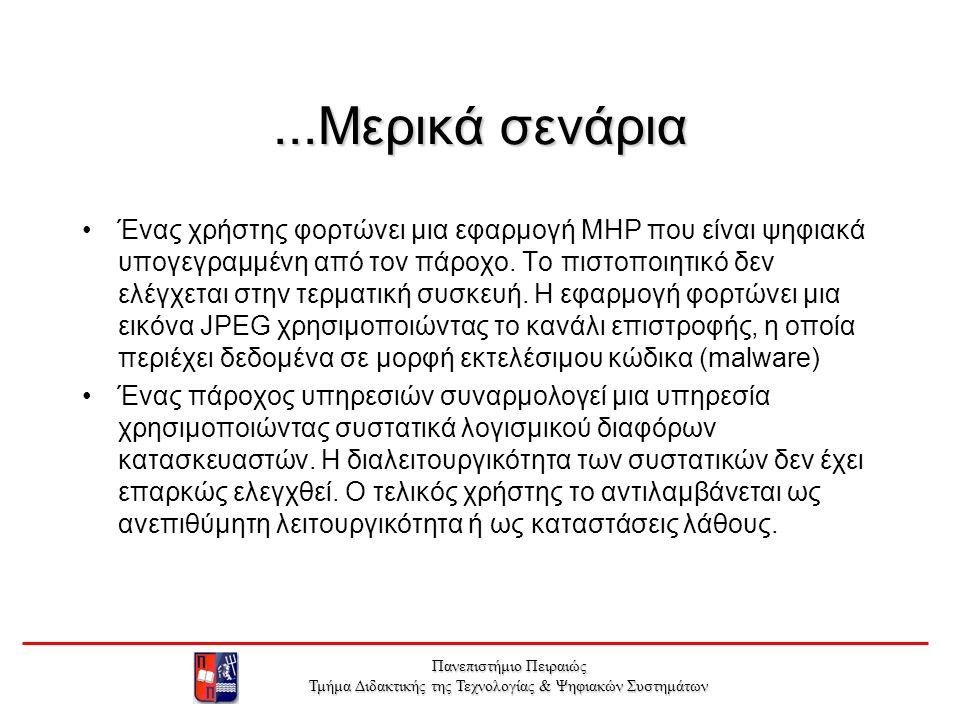 Πανεπιστήμιο Πειραιώς Τμήμα Διδακτικής της Τεχνολογίας & Ψηφιακών Συστημάτων...Μερικά σενάρια Ένας χρήστης φορτώνει μια εφαρμογή MHP που είναι ψηφιακά υπογεγραμμένη από τον πάροχο.