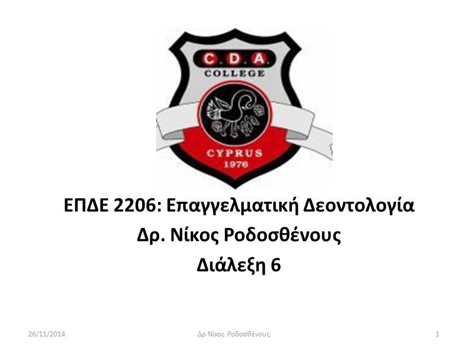 ΕΠΔΕ 2206: Επαγγελματική Δεοντολογία Δρ.