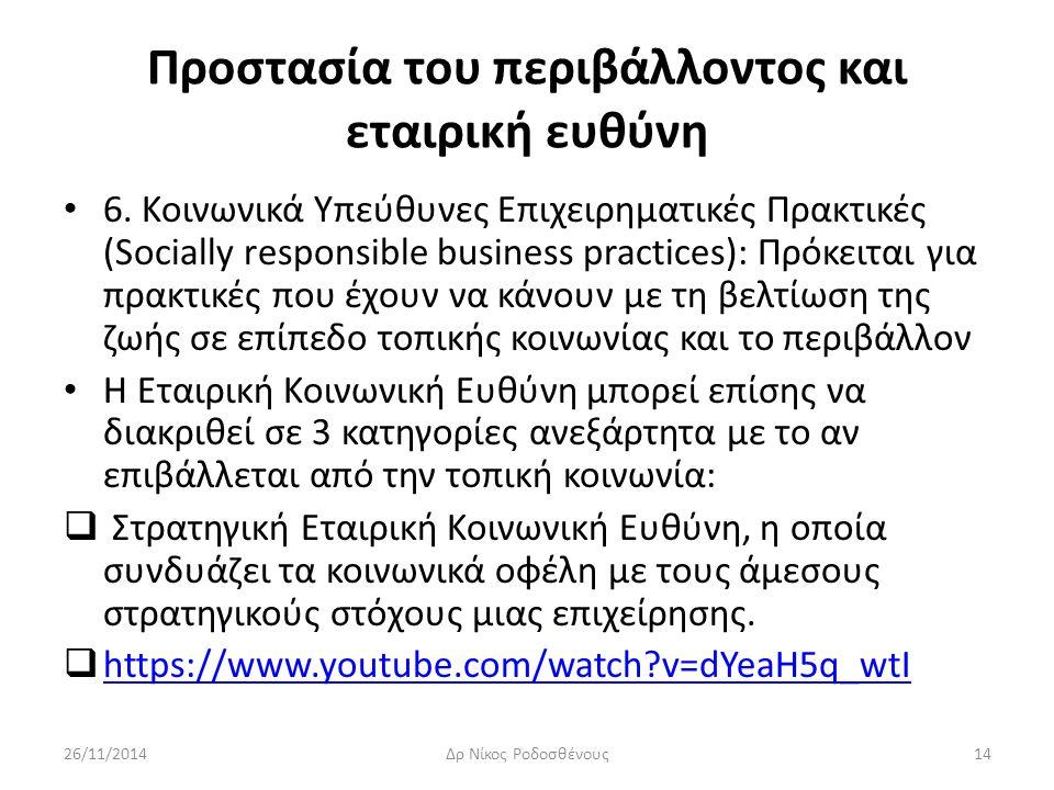 Προστασία του περιβάλλοντος και εταιρική ευθύνη 6.