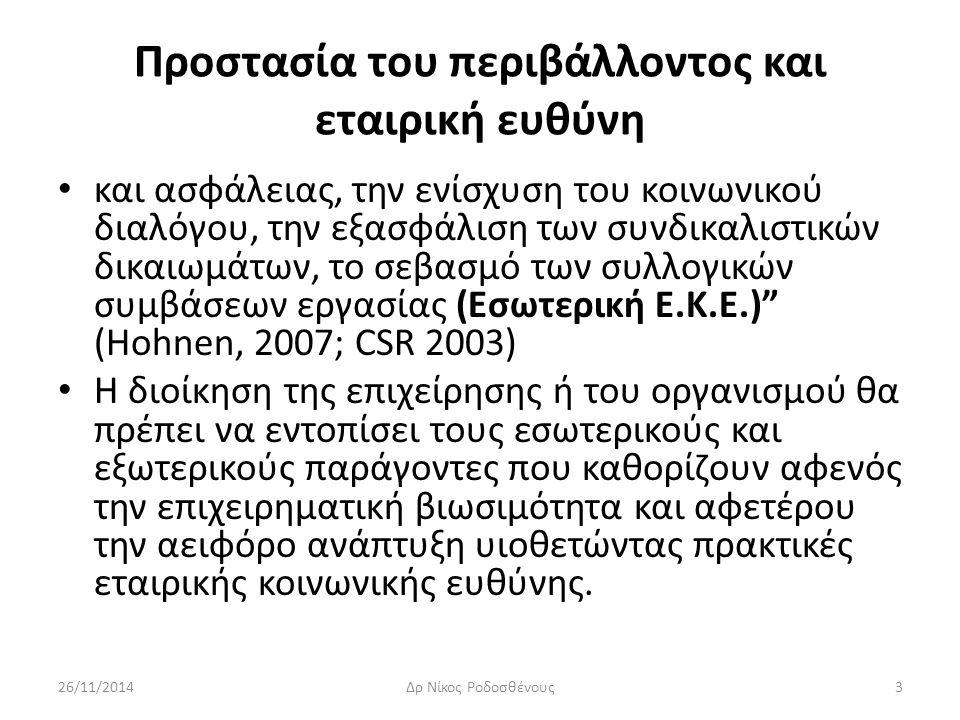 Προστασία του περιβάλλοντος και εταιρική ευθύνη και ασφάλειας, την ενίσχυση του κοινωνικού διαλόγου, την εξασφάλιση των συνδικαλιστικών δικαιωμάτων, το σεβασμό των συλλογικών συμβάσεων εργασίας (Εσωτερική Ε.Κ.Ε.) (Hohnen, 2007; CSR 2003) Η διοίκηση της επιχείρησης ή του οργανισμού θα πρέπει να εντοπίσει τους εσωτερικούς και εξωτερικούς παράγοντες που καθορίζουν αφενός την επιχειρηματική βιωσιμότητα και αφετέρου την αειφόρο ανάπτυξη υιοθετώντας πρακτικές εταιρικής κοινωνικής ευθύνης.