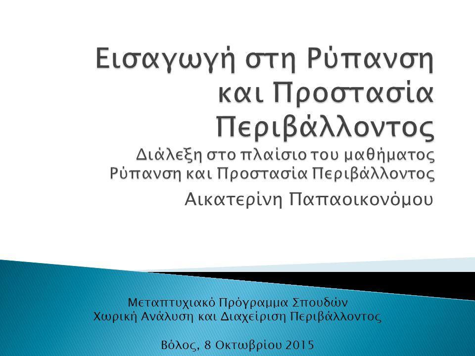 Αικατερίνη Παπαοικονόμου Μεταπτυχιακό Πρόγραμμα Σπουδών Χωρική Ανάλυση και Διαχείριση Περιβάλλοντος Βόλος, 8 Οκτωβρίου 2015