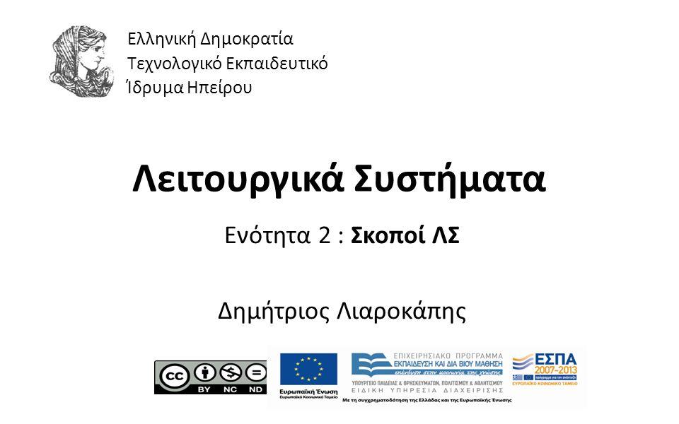 1 Λειτουργικά Συστήματα Ενότητα 2 : Σκοποί ΛΣ Δημήτριος Λιαροκάπης Ελληνική Δημοκρατία Τεχνολογικό Εκπαιδευτικό Ίδρυμα Ηπείρου
