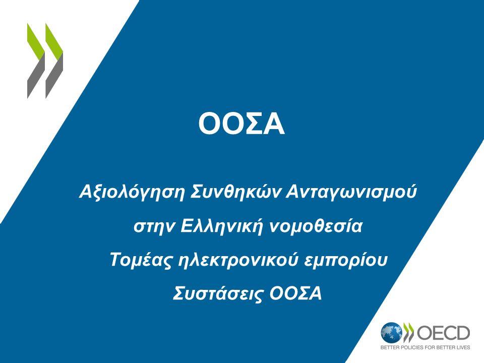 ΟΟΣΑ Αξιολόγηση Συνθηκών Ανταγωνισμού στην Ελληνική νομοθεσία Τομέας ηλεκτρονικού εμπορίου Συστάσεις ΟΟΣΑ