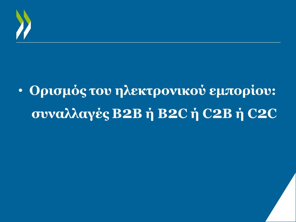 Ορισμός του ηλεκτρονικού εμπορίου: συναλλαγές Β 2 Β ή Β 2 C ή C 2 B ή C 2 C