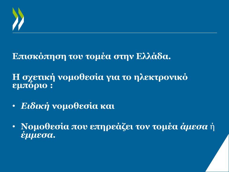 Επισκόπηση του τομέα στην Ελλάδα. Η σχετική νομοθεσία για το ηλεκτρονικό εμπόριο : Ειδική νομοθεσία και Νομοθεσία που επηρεάζει τον τομέα άμεσα ή έμμε
