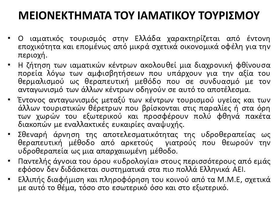 ΜΕΙΟΝΕΚΤΗΜΑΤΑ ΤΟΥ ΙΑΜΑΤΙΚΟΥ ΤΟΥΡΙΣΜΟΥ Ο ιαματικός τουρισμός στην Ελλάδα χαρακτηρίζεται από έντονη εποχικότητα και επομένως από μικρά σχετικά οικονομικά οφέλη για την περιοχή.