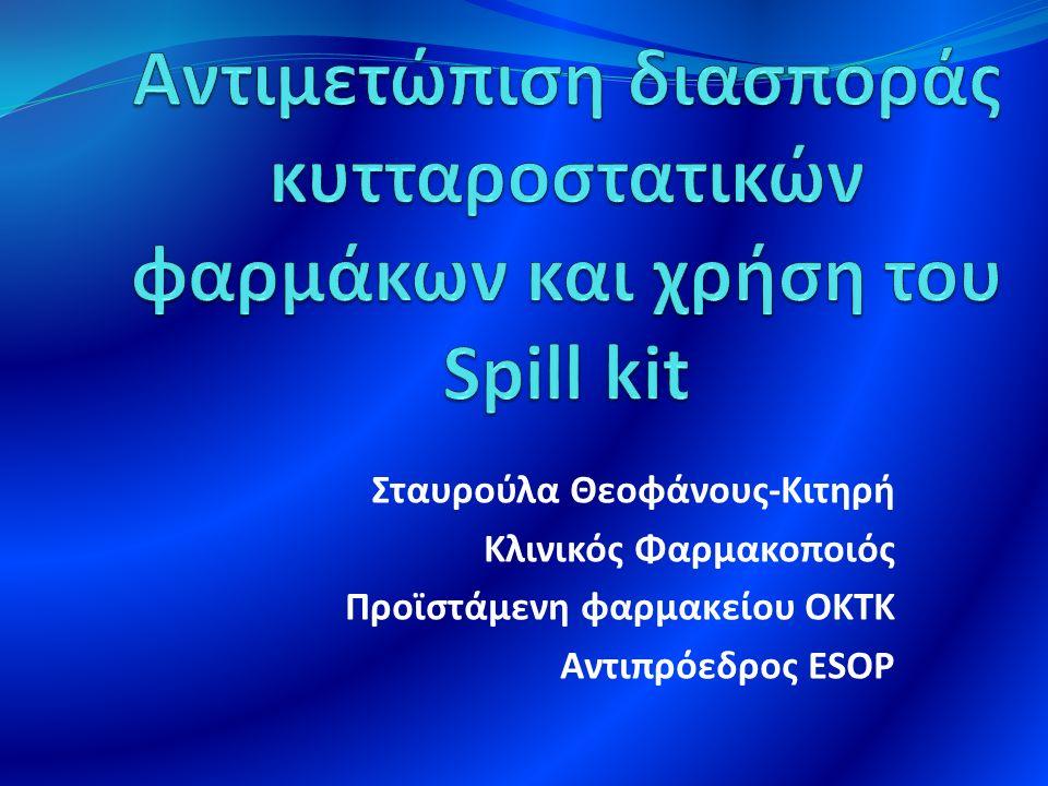  Το περιεχόμενο του spill kit πρέπει να είναι κατάλληλο έτσι ώστε να απομακρύνει με ασφάλεια μικρές ποσότητες κυτταροστατικών 9 Ιουλίου 2014Σταυρούλα Θεοφάνους-Κιτηρή http://www.youtube.com/watch?v=Btnp5HG4DOw http://www.youtube.com/watch?v=TWLpYv GXOVQ