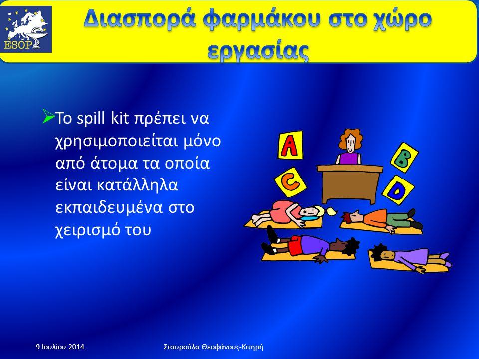  Το περιεχόμενο του spill kit πρέπει να είναι κατάλληλο έτσι ώστε να απομακρύνει με ασφάλεια μικρές ποσότητες κυτταροστατικών 9 Ιουλίου 2014Σταυρούλα