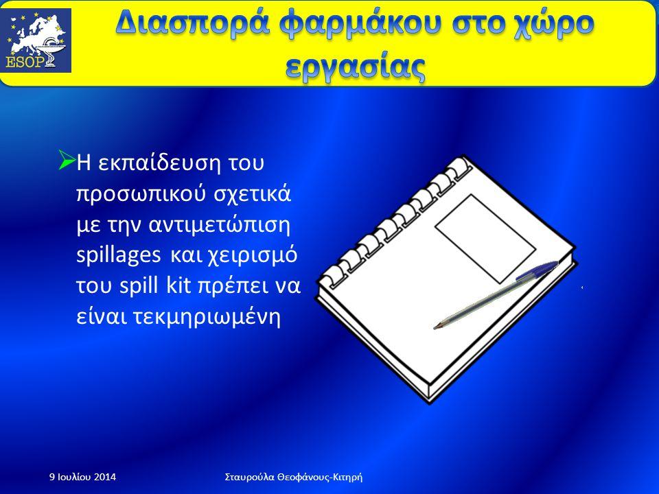  Το spill kit πρέπει να χρησιμοποιείται μόνο από άτομα τα οποία είναι κατάλληλα εκπαιδευμένα στο χειρισμό του 9 Ιουλίου 2014Σταυρούλα Θεοφάνους-Κιτηρ