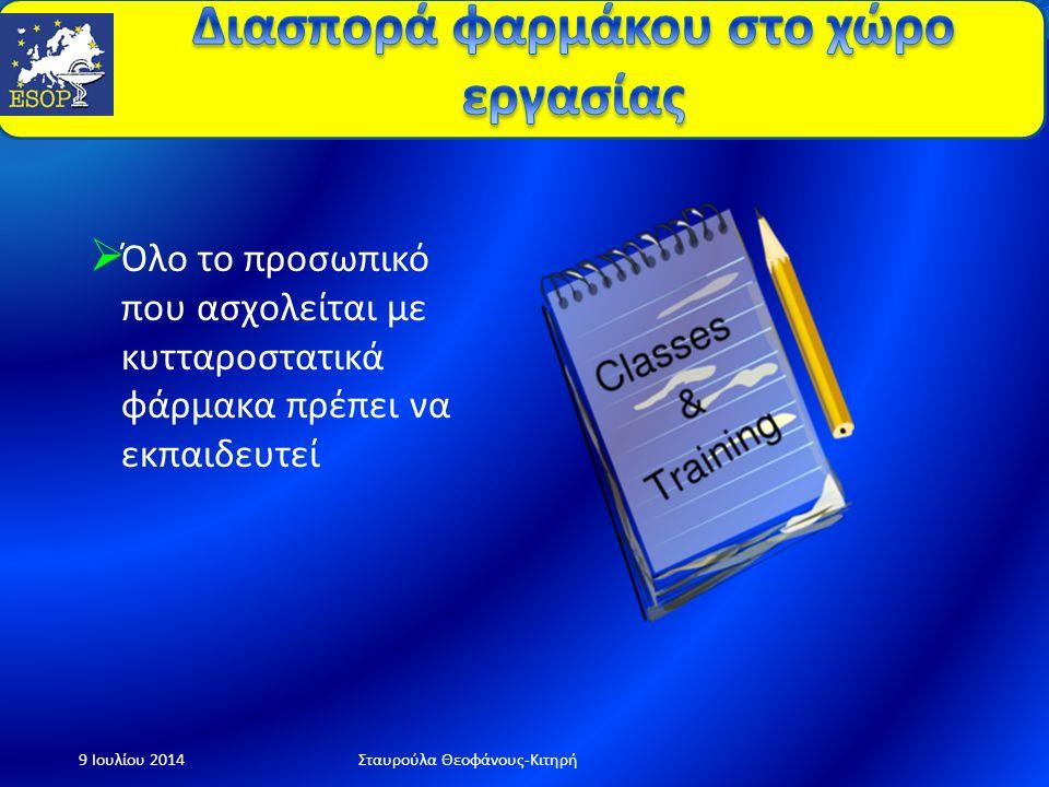  Η εκπαίδευση του προσωπικού σχετικά με την αντιμετώπιση spillages και χειρισμό του spill kit πρέπει να είναι τεκμηριωμένη 9 Ιουλίου 2014Σταυρούλα Θεοφάνους-Κιτηρή