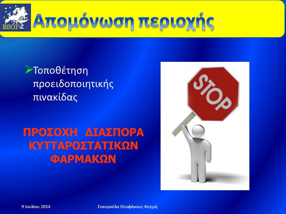 Διασφάλιση μη περαιτέρω εξάπλωσης της διασποράς Σήμανση περιοχής με παστέλ 9 Ιουλίου 2014Σταυρούλα Θεοφάνους-Κιτηρή
