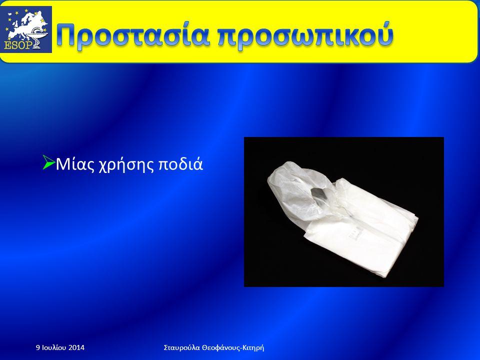  Τοποθέτηση προειδοποιητικής πινακίδας 9 Ιουλίου 2014Σταυρούλα Θεοφάνους-Κιτηρή ΠΡΟΣΟΧΗ ΔΙΑΣΠΟΡΑ ΚΥΤΤΑΡΟΣΤΑΤΙΚΩΝ ΦΑΡΜΑΚΩΝ