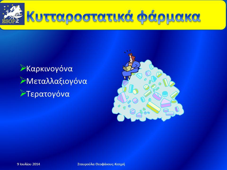  Καρκινογόνα  Μεταλλαξιογόνα  Τερατογόνα 9 Ιουλίου 2014Σταυρούλα Θεοφάνους-Κιτηρή