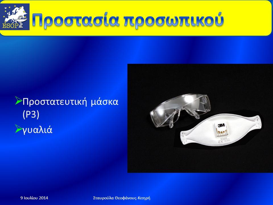  Καλύμματα παπουτσιών  Σκούφος κεφαλής 9 Ιουλίου 2014Σταυρούλα Θεοφάνους-Κιτηρή