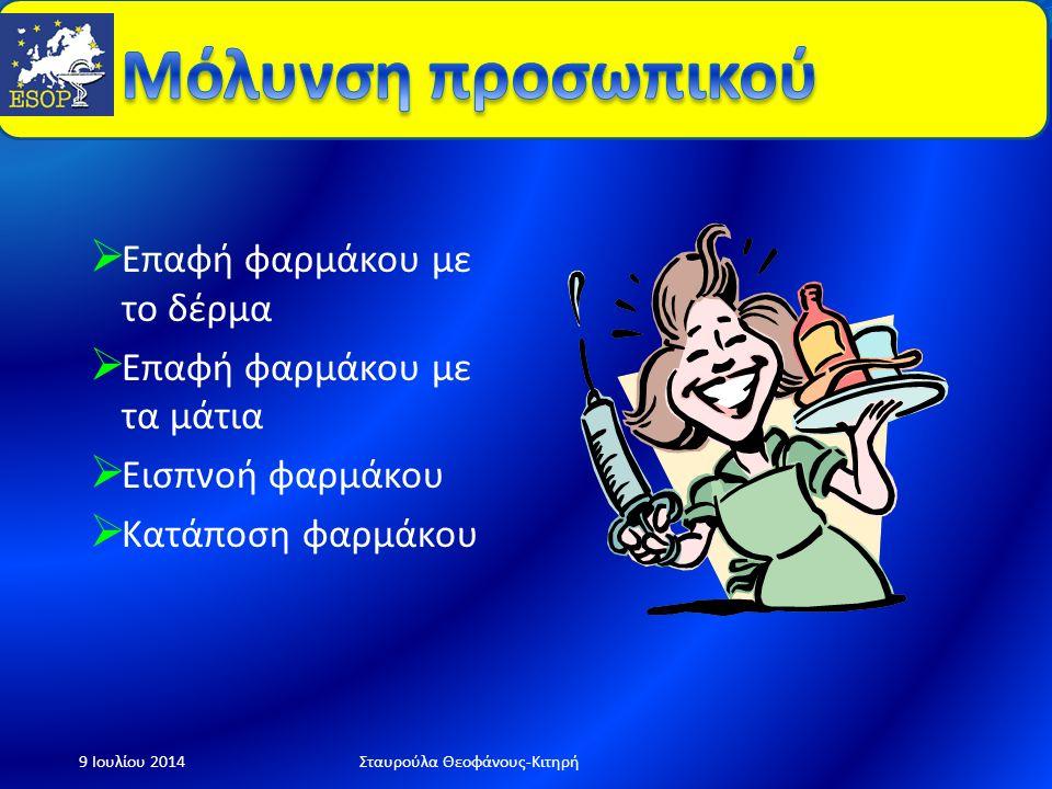 9 Ιουλίου 2014Σταυρούλα Θεοφάνους-Κιτηρή