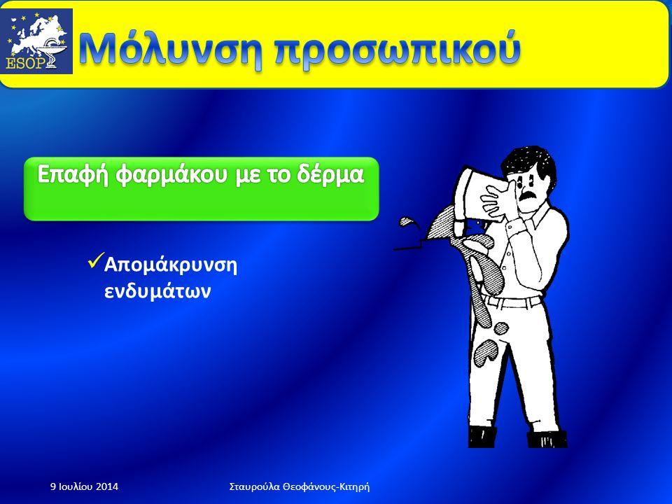  Προτεραιότητα έχει η αντιμετώπιση του προσωπικού που έχει έρθει σε επαφή με το φάρμακο 9 Ιουλίου 2014Σταυρούλα Θεοφάνους-Κιτηρή