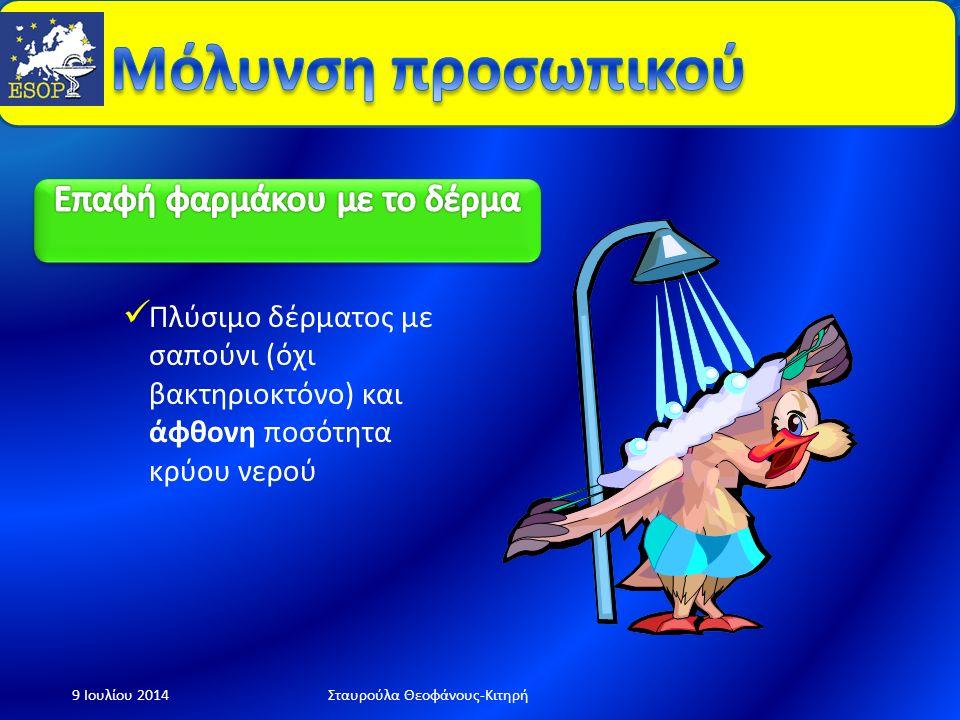 Πλύσιμο δέρματος με σαπούνι (όχι βακτηριοκτόνο) και άφθονη ποσότητα κρύου νερού 9 Ιουλίου 2014Σταυρούλα Θεοφάνους-Κιτηρή