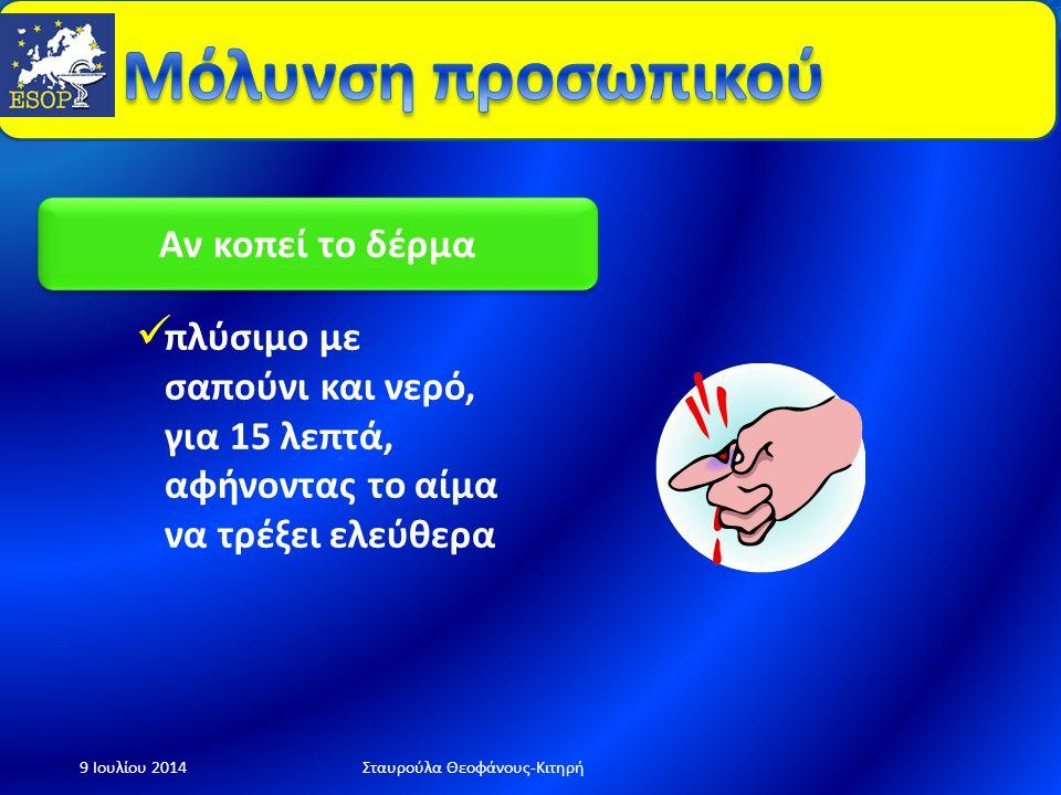  Μίας χρήσης ποδιά 9 Ιουλίου 2014Σταυρούλα Θεοφάνους-Κιτηρή