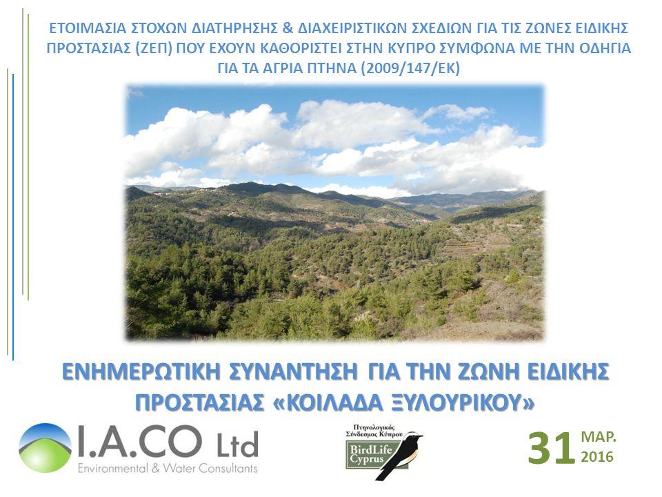 ΔΙΚΤΥΟ NATURA 2000 Το Ευρωπαϊκό δίκτυο Natura 2000 είναι ένα δίκτυο περιοχών προστασίας της φύσης που εκτείνεται σε ολόκληρη την Ε.Ε.
