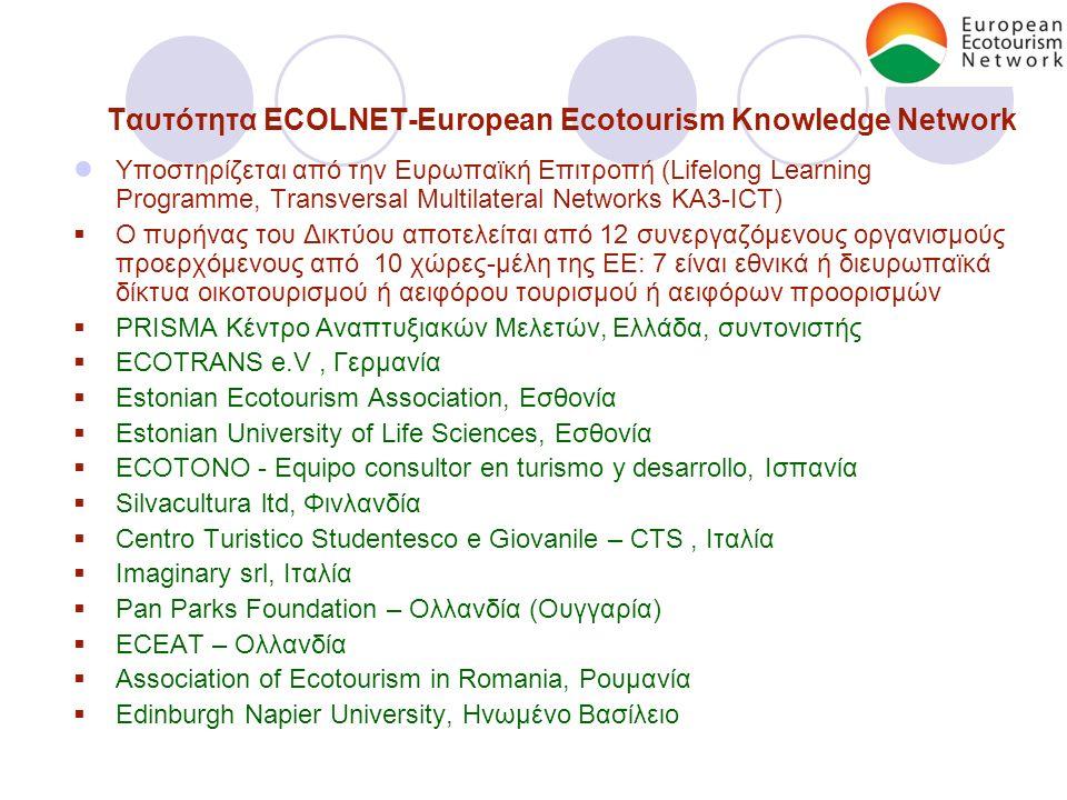 Ταυτότητα ECOLNET-European Ecotourism Knowledge Network Υποστηρίζεται από την Ευρωπαϊκή Επιτροπή (Lifelong Learning Programme, Transversal Multilateral Networks KA3-ICT)  Ο πυρήνας του Δικτύου αποτελείται από 12 συνεργαζόμενους οργανισμούς προερχόμενους από 10 χώρες-μέλη της ΕΕ: 7 είναι εθνικά ή διευρωπαϊκά δίκτυα οικοτουρισμού ή αειφόρου τουρισμού ή αειφόρων προορισμών  PRISMA Κέντρο Αναπτυξιακών Μελετών, Ελλάδα, συντονιστής  ECOTRANS e.V, Γερμανία  Estonian Ecotourism Association, Εσθονία  Estonian University of Life Sciences, Εσθονία  ECOTONO - Equipo consultor en turismo y desarrollo, Ισπανία  Silvacultura ltd, Φινλανδία  Centro Turistico Studentesco e Giovanile – CTS, Ιταλία  Imaginary srl, Ιταλία  Pan Parks Foundation – Ολλανδία (Ουγγαρία)  ECEAT – Ολλανδία  Association of Ecotourism in Romania, Ρουμανία  Edinburgh Napier University, Ηνωμένο Βασίλειο