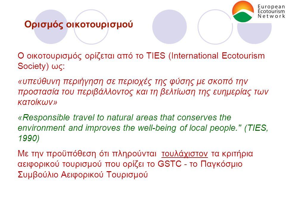 Ορισμός οικοτουρισμού Ο οικοτουρισμός ορίζεται από το TIES (International Ecotourism Society) ως: «υπεύθυνη περιήγηση σε περιοχές της φύσης με σκοπό την προστασία του περιβάλλοντος και τη βελτίωση της ευημερίας των κατοίκων» «Responsible travel to natural areas that conserves the environment and improves the well-being of local people. (TIES, 1990) Με την προϋπόθεση ότι πληρούνται τουλάχιστον τα κριτήρια αειφορικού τουρισμού που ορίζει το GSTC - το Παγκόσμιο Συμβούλιο Αειφορικού Τουρισμού