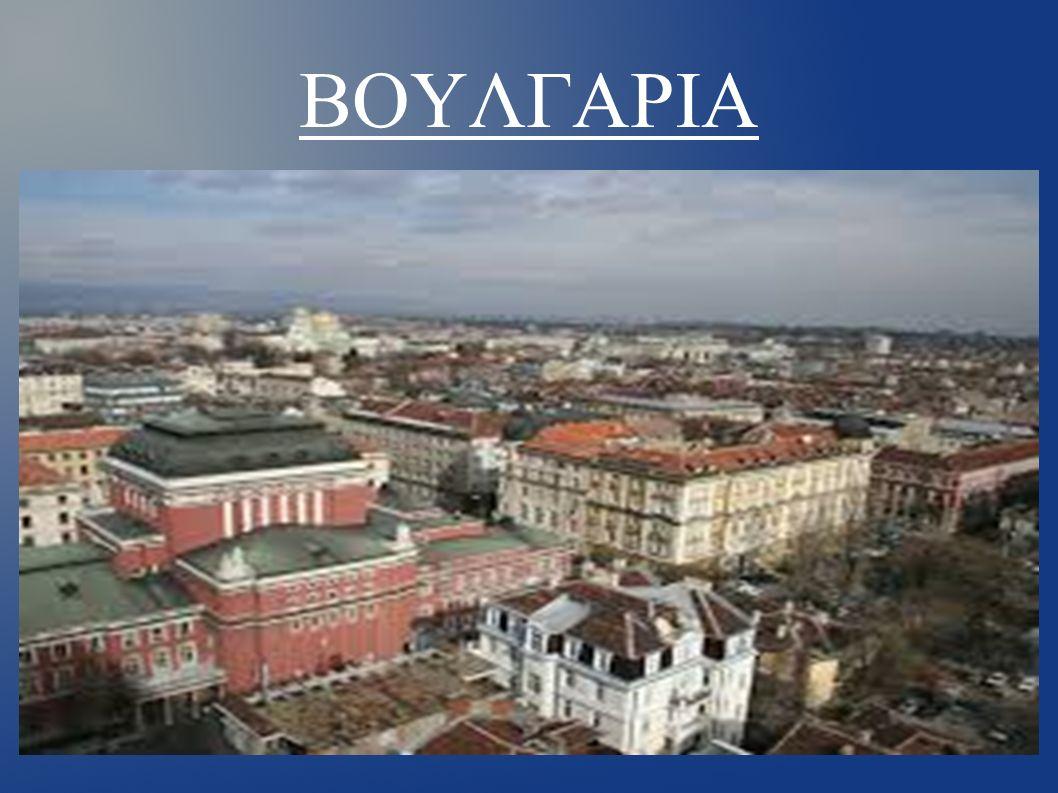 Γεωγραφικά Στοιχεία ● Έκταση: 110.879 km² ● Πρωτεύουσα: Σόφια ● Πληθυσμός: 7.973.671 ● Γλώσσες: Βουλγαρική, Τουρκική, Τσιγγάνικη και άλλες.