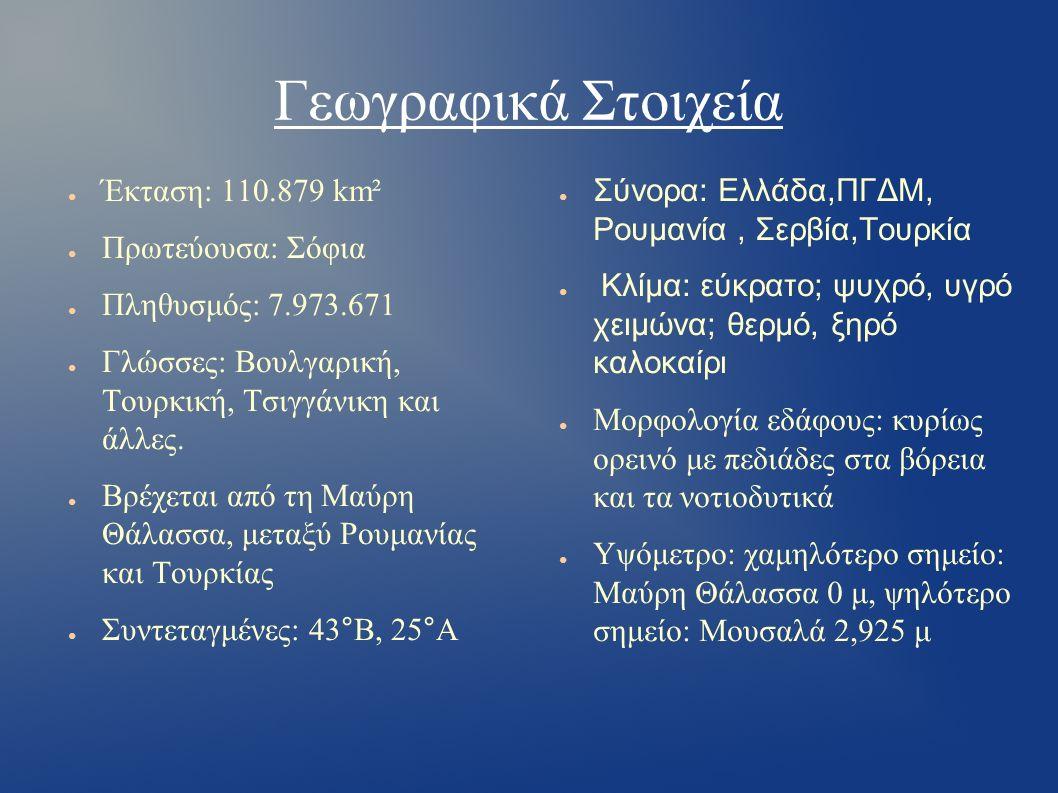 Γεωγραφικά Στοιχεία ● Έκταση: 110.879 km² ● Πρωτεύουσα: Σόφια ● Πληθυσμός: 7.973.671 ● Γλώσσες: Βουλγαρική, Τουρκική, Τσιγγάνικη και άλλες. ● Βρέχεται