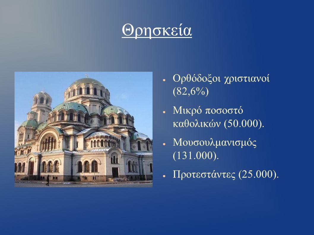 Θρησκεία ● Ορθόδοξοι χριστιανοί (82,6%) ● Μικρό ποσοστό καθολικών (50.000). ● Μουσουλμανισμός (131.000). ● Προτεστάντες (25.000).
