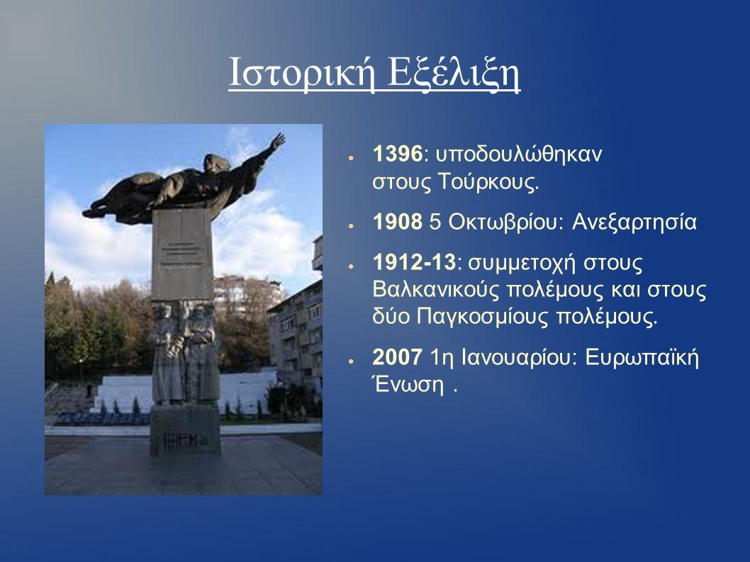 Ιστορική Εξέλιξη ● 1396: υποδουλώθηκαν στους Τούρκους. ● 1908 5 Οκτωβρίου: Ανεξαρτησία ● 1912-13: συμμετοχή στους Βαλκανικούς πολέμους και στους δύο Π