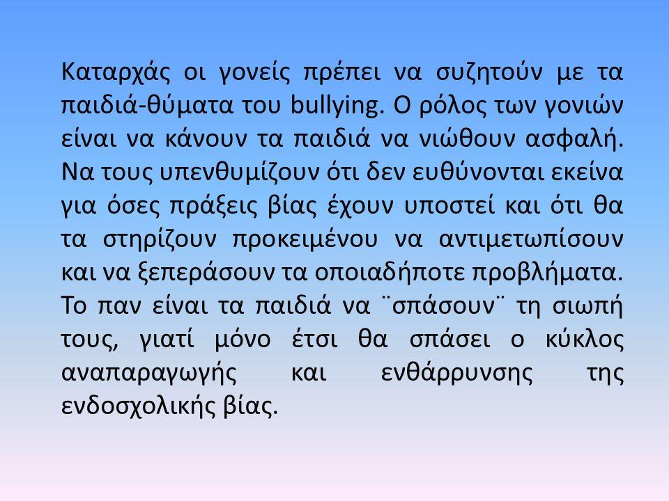 Καταρχάς οι γονείς πρέπει να συζητούν με τα παιδιά-θύματα του bullying.