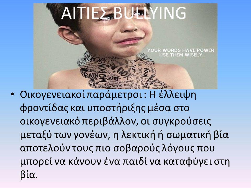Εφηβεία : Είναι μια πολύ δύσκολη περίοδος που συνοδεύεται από έντονες αντιδράσεις, ευσυγκινησία, έλλειψη αυτοπεποίθησης ή αίσθημα παντοδυναμίας.