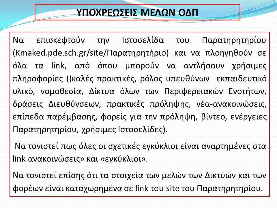 Να επισκεφτούν την Ιστοσελίδα του Παρατηρητηρίου (Kmaked.pde.sch.gr/site/Παρατηρητήριο) και να πλοηγηθούν σε όλα τα link, από όπου μπορούν να αντλήσουν χρήσιμες πληροφορίες ((καλές πρακτικές, ρόλος υπευθύνων εκπαιδευτικό υλικό, νομοθεσία, Δίκτυα όλων των Περιφερειακών Ενοτήτων, δράσεις Διευθύνσεων, πρακτικές πρόληψης, νέα-ανακοινώσεις, επίπεδα παρέμβασης, φορείς για την πρόληψη, βίντεο, ενέργειες Παρατηρητηρίου, χρήσιμες Ιστοσελίδες).
