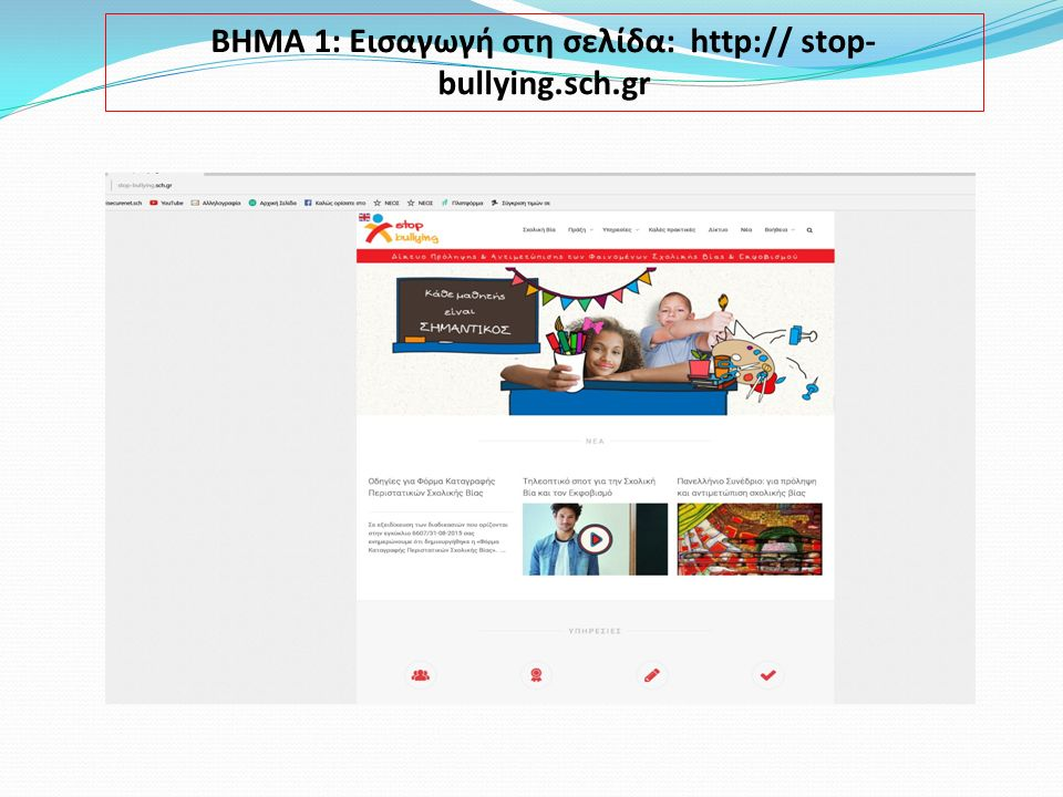 ΒΗΜΑ 1: Εισαγωγή στη σελίδα: http:// stop- bullying.sch.gr
