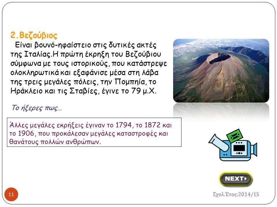 ΗΦΑΙΣΤΕΙΑ ΤΗΣ ΕΥΡΩΠΗΣ 10 1.Σαντορίνη Η τελευταία ηφαιστειακή δραστηριότητα ήταν το έτος 1950.