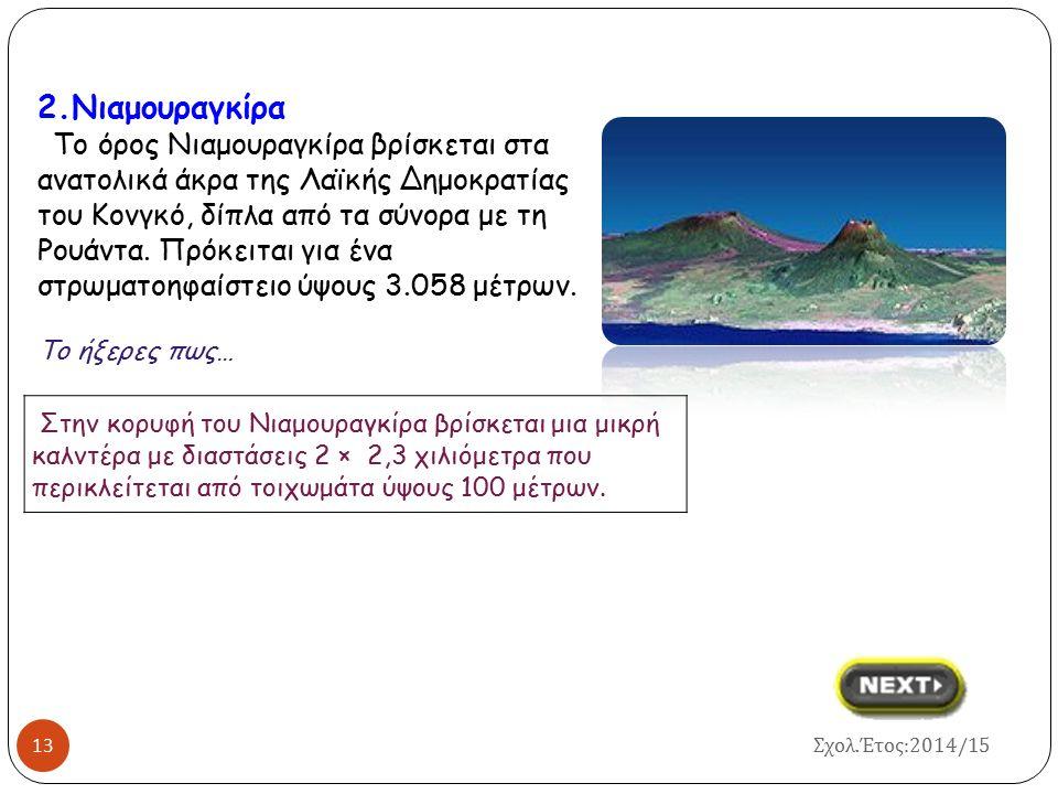 ΗΦΑΙΣΤΕΙΑ ΤΗΣ ΑΦΡΙΚΗΣ Στη βάση του ηφαιστείου, σε απόσταση 13 με 18 χιλιόμετρα νότια αυτού, βρίσκεται η πόλη Γκόμα, στις όχθες της λίμνης Κίβου.