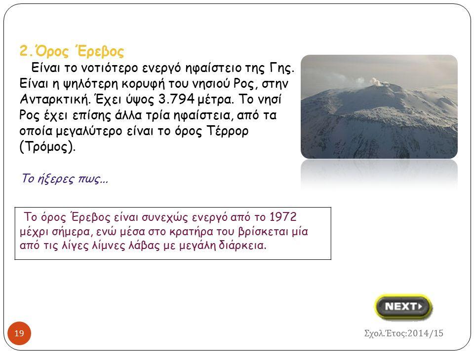 18 1.Όρος Τρόμος Είναι ένα μεγάλο εσβεσμένο ασπιδοειδές ηφαίστειο που σχηματίζει το ανατολικό μέρος της Νήσου Ρος, στην Ανταρκτική.