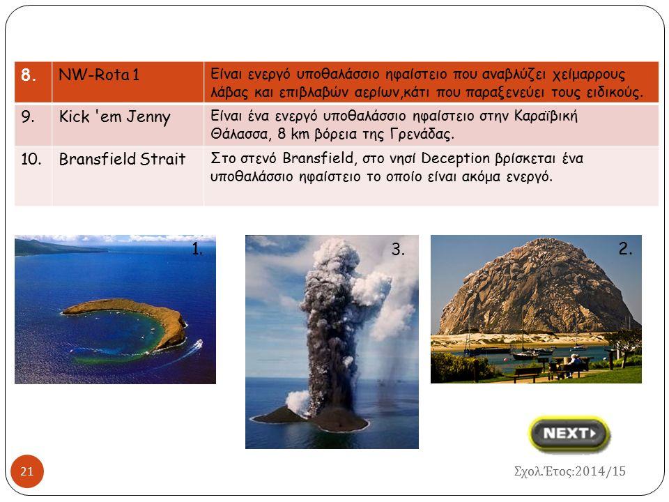 20 ΌνομαΧαρακτηριστικά 1.Κρατήρας Molokini Είναι ένας μερικώς βυθισμένος ηφαιστειακός κρατήρας μόλις 2,5 μίλια από την ακτή του Maui στη Χαβάη.