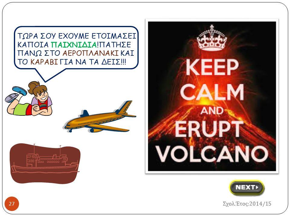 26 Ελπίζουμε να έμαθες αρκετά για τα ηφαίστεια και τα είδη τους.