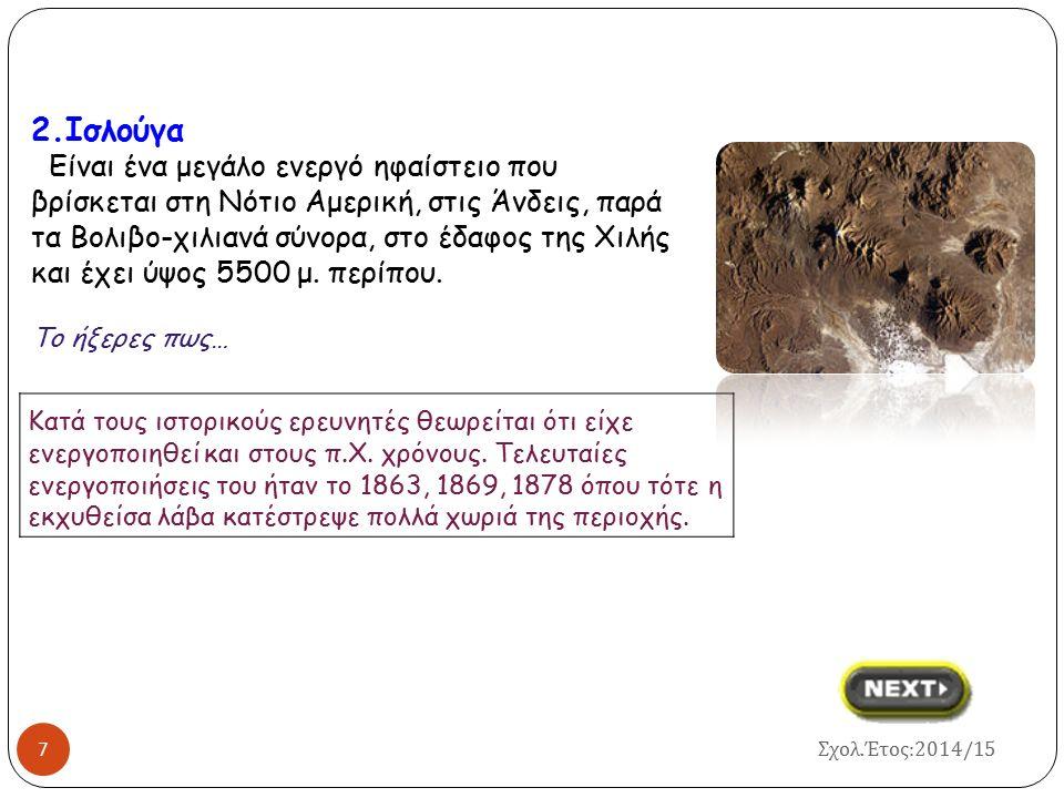 6 ΗΦΑΙΣΤΕΙΑ ΤΗΣ Ν.ΑΜΕΡΙΚΗΣ Το Νεβάδο ντελ Ρουίς είναι ενεργό περίπου 2 εκατομμύρια χρόνια και έχει γνωρίσει τρεις περιόδους αυξημένης δραστηριότητας.
