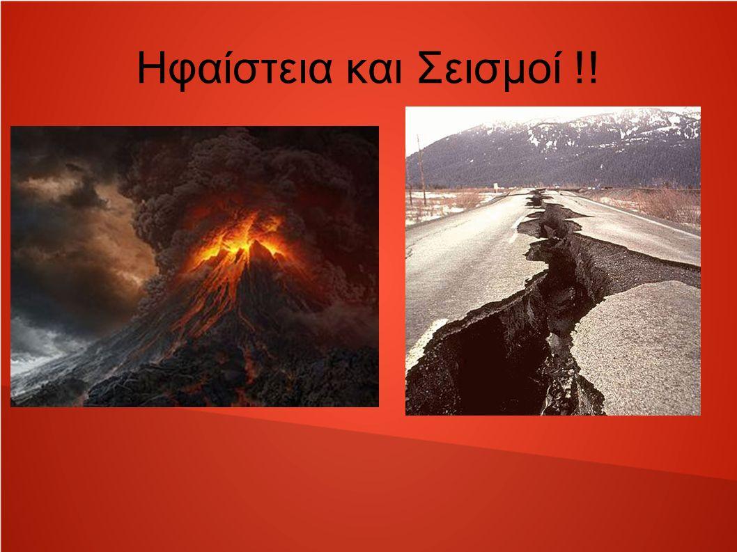 Ηφαίστεια και Σεισμοί !!