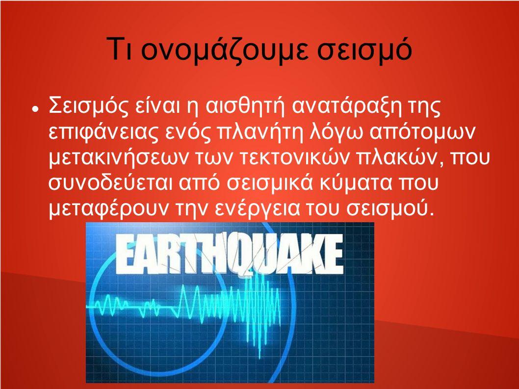 Τι ονομάζουμε σεισμό Σεισμός είναι η αισθητή ανατάραξη της επιφάνειας ενός πλανήτη λόγω απότομων μετακινήσεων των τεκτονικών πλακών, που συνοδεύεται από σεισμικά κύματα που μεταφέρουν την ενέργεια του σεισμού.