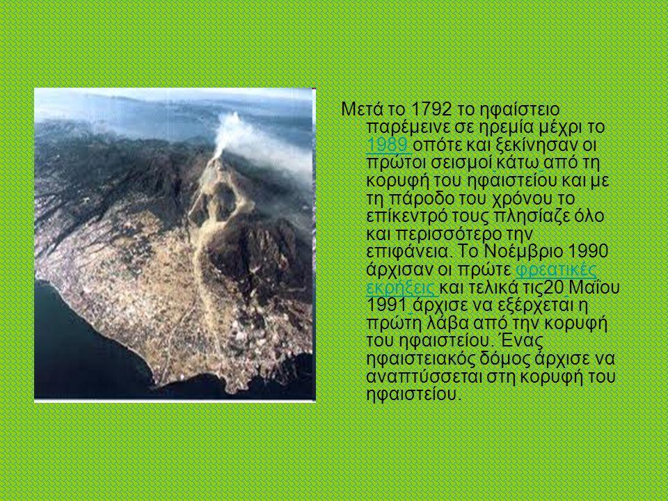 Μετά το 1792 το ηφαίστειο παρέμεινε σε ηρεμία μέχρι το 1989 οπότε και ξεκίνησαν οι πρώτοι σεισμοί κάτω από τη κορυφή του ηφαιστείου και με τη πάροδο του χρόνου το επίκεντρό τους πλησίαζε όλο και περισσότερο την επιφάνεια.