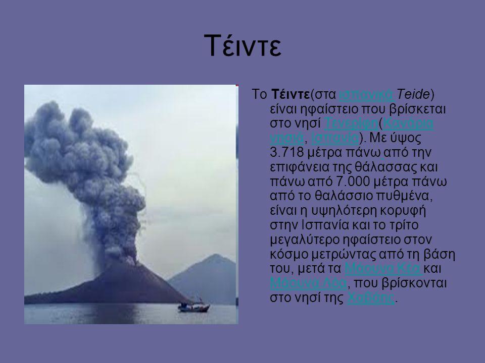 Τέιντε Το Τέιντε(στα ισπανικά Teide) είναι ηφαίστειο που βρίσκεται στο νησί Τενερίφη(Κανάρια νησιά, Ισπανία).