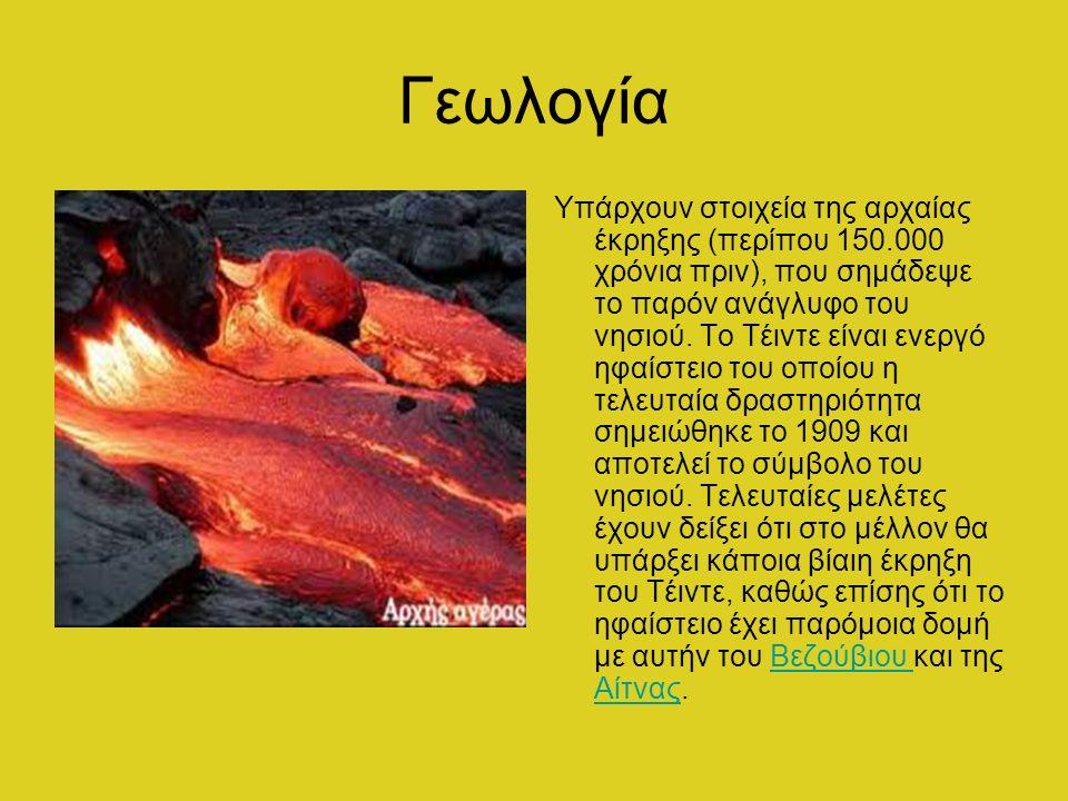 Γεωλογία Υπάρχουν στοιχεία της αρχαίας έκρηξης (περίπου 150.000 χρόνια πριν), που σημάδεψε το παρόν ανάγλυφο του νησιού.