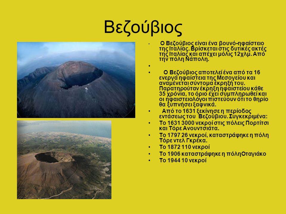 Βεζούβιος Ο Βεζούβιος είναι ένα βουνό-ηφαίστειο της Ιταλίας.
