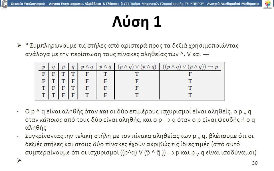 3030 Θεωρία Υπολογισμού – Λογικά Επιχειρήματα, Αλφάβητα & Γλώσσες (1/2), Τμήμα Μηχανικών Πληροφορικής, ΤΕΙ ΗΠΕΙΡΟΥ - Ανοιχτά Ακαδημαϊκά Μαθήματα στο ΤΕΙ Ηπείρου Λύση 1 30