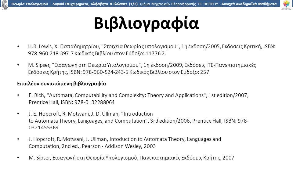 4242 Θεωρία Υπολογισμού – Λογικά Επιχειρήματα, Αλφάβητα & Γλώσσες (1/2), Τμήμα Μηχανικών Πληροφορικής, ΤΕΙ ΗΠΕΙΡΟΥ - Ανοιχτά Ακαδημαϊκά Μαθήματα στο ΤΕΙ Ηπείρου Βιβλιογραφία H.R.